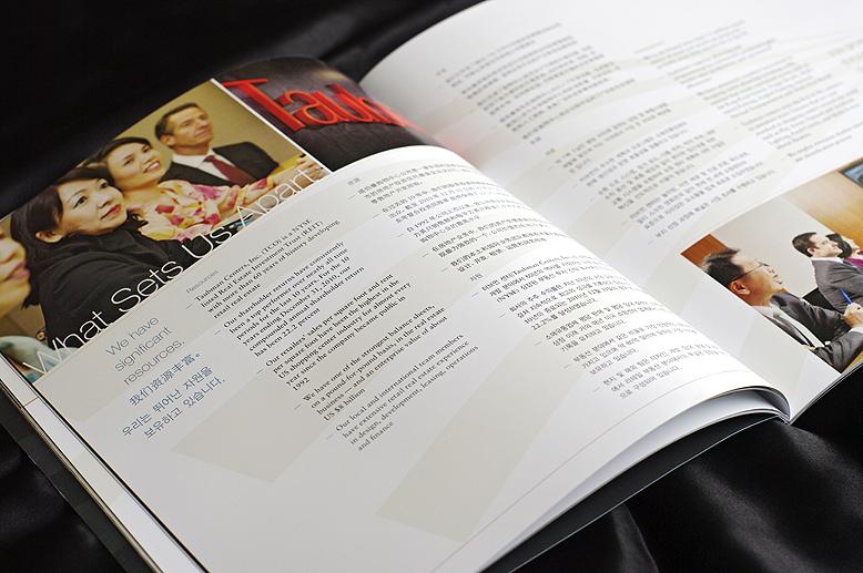 Taubman Asia brochure spread